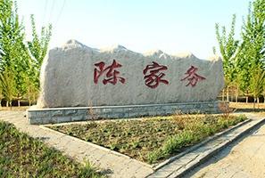 陈家务文化广场景观施工工程