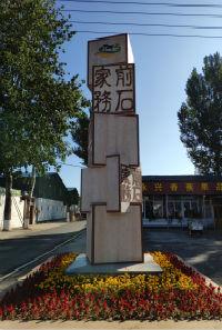 彭村乡前石家务景观提升改造项目